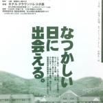 20100905_tokiwa_5[1]