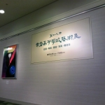 20121100_tokiwa_3[1]