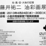 20130426_tokiwa1[1]