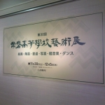 20140415_tokiwa1[1]